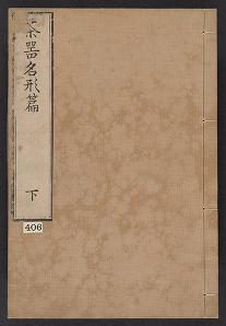 Cover of Chaki meikeihen