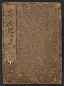 "Cover of ""Chanoyu hitorikogi"""