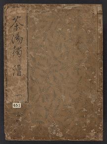"""Cover of """"Chanoyu hitorikogi"""""""