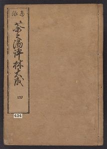 Cover of Chanoyu hyol,rin