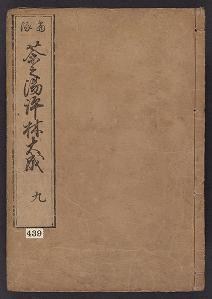 """Cover of """"Chanoyu hyōrin v. 9"""""""