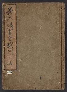 "Cover of ""Chanoyu kokon wakumon"""