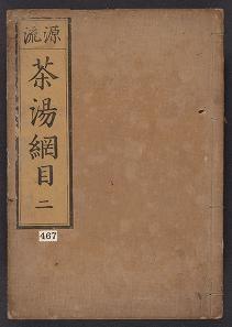 "Cover of ""Chanoyu kōmoku"""