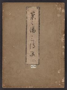 """Cover of """"Chanoyu sandenshū v. 2"""""""