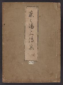 "Cover of ""Chanoyu sandenshū"""