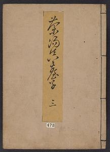 Cover of Chanoyu shin no daisu