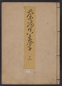 Cover of Chanoyu shin no daisu