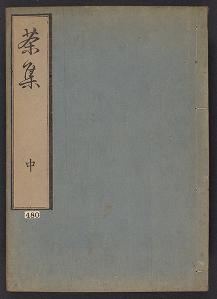 "Cover of ""Chashū"""