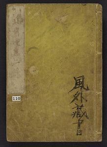 Cover of Denshin kaishu Hokusai manga