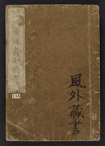 "Cover of ""Denshin kaishu Hokusai manga v. 7"""