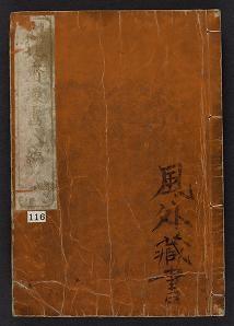 "Cover of ""Denshin kaishu Hokusai manga v. 8"""