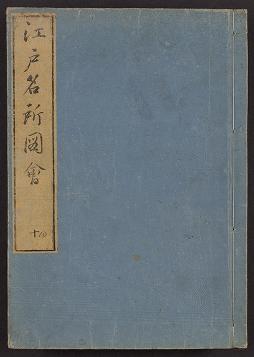 Cover of Edo meisho zue