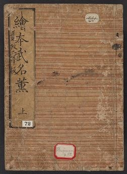 Cover of Ehon bumeikun