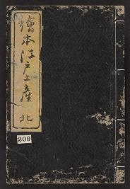 """Cover of """"Ehon Edo miyage"""""""
