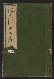 Cover of Ehon Edo miyage v. 5