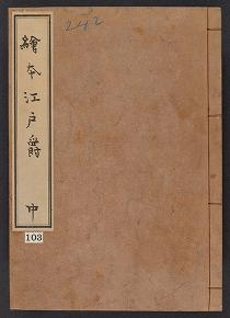 "Cover of ""Ehon Edo suzume v. 2"""