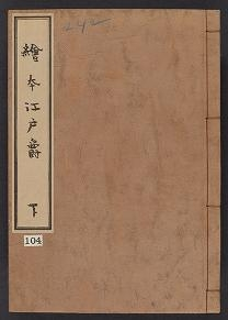 Cover of Ehon Edo suzume