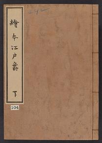 "Cover of ""Ehon Edo suzume"""