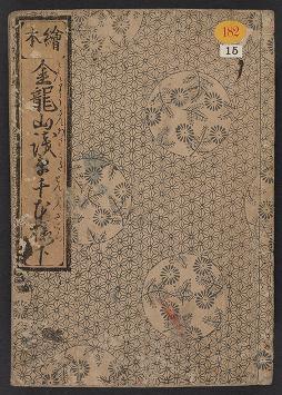 """Cover of """"Ehon Kinryūzan Sensō senbon-zakura"""""""
