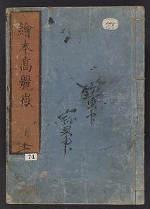 Cover of Ehon Komagatake