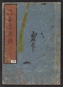 """Cover of """"Ehon Komagatake v. 3"""""""