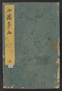 "Cover of ""Ehon kyōka yama mata yama v. 1"""