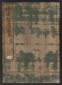 "Cover of ""Ehon Nozue no taka"""