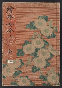 "Cover of ""Ehon onna Imagawa"""