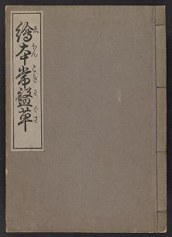 "Cover of ""Ehon tokiwagusa"""