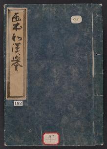 "Cover of ""Ehon Wa-Kan no homare"""