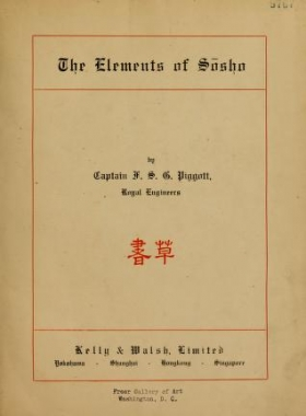 """Cover of """"The elements of sōsho /"""""""