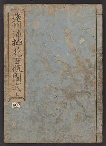 Cover of Enshul,-ryul, sol,ka hyakuhei zushiki