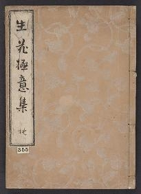 """Cover of """"Enshū-ryū sōka gokuishū"""""""