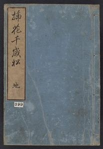 Cover of Enshul,-ryul, sol,ka chitose no matsu