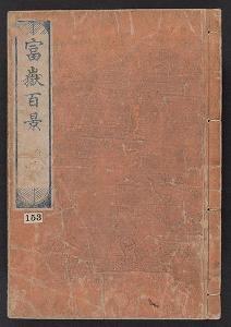 "Cover of ""Fugaku hyakkei"""