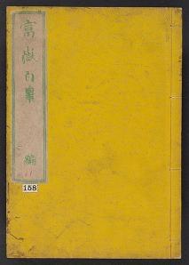 Cover of Fugaku hyakkei