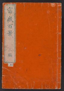 "Cover of ""Fugaku hyakkei v. 3"""