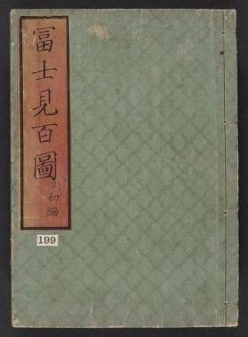 "Cover of ""Fujimi hyakuzu"""