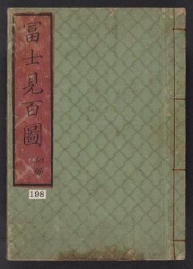 "Cover of ""Fujimi hyakuzu c. 2"""
