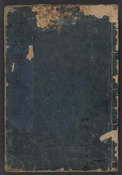 "Cover of ""Gakō senran"""