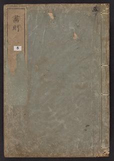 """Cover of """"Gasoku v. 5"""""""