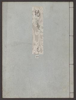"Cover of ""Genji monogatari"""