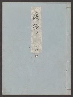 """Cover of """"Genji monogatari"""""""