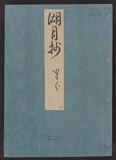 "Cover of ""Genji monogatari Kogetsusho"""