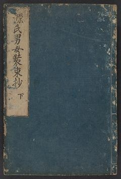"Cover of ""Genji nannyo shōzoku shō"""