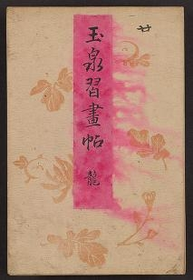 "Cover of ""Gyokusen shūgajō"""
