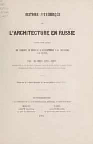 "Cover of ""Histoire pittoresque de l'architecture en Russie"""