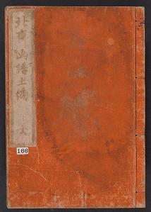"""Cover of """"Hokusai gafu v. 1"""""""