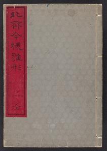 "Cover of ""Hokusai imayō hinagata"""