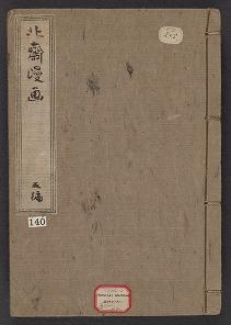 Cover of Hokusai manga